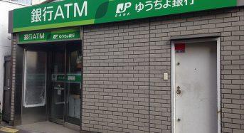 Tra Mã, Tên chi nhánh ngân hàng Yucho Nhật Bản khi chuyển rút tiền